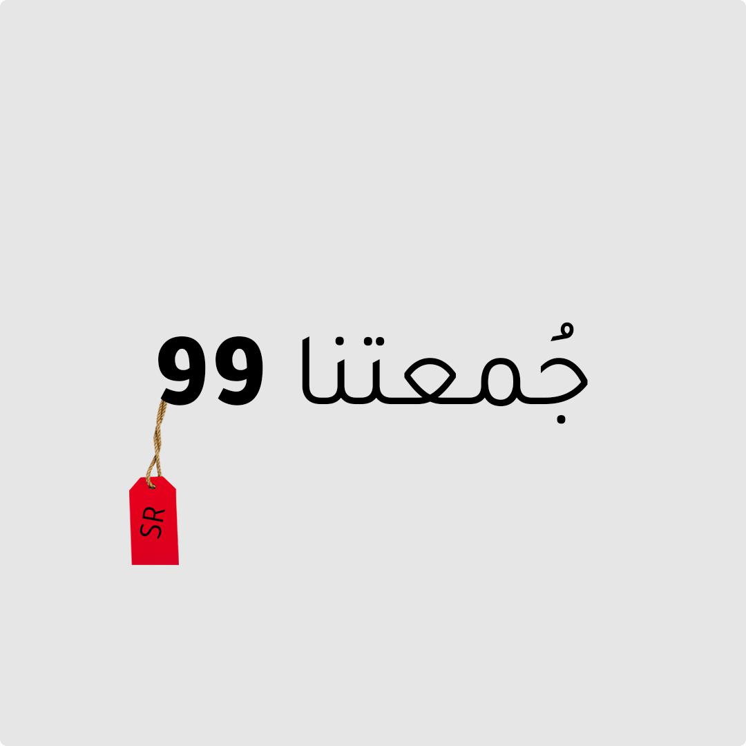 جمغتنا_99_الجمعة_البضاء